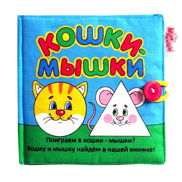 Книжки-игрушки Мякиши Мягкая книжка Кошки-Мышки