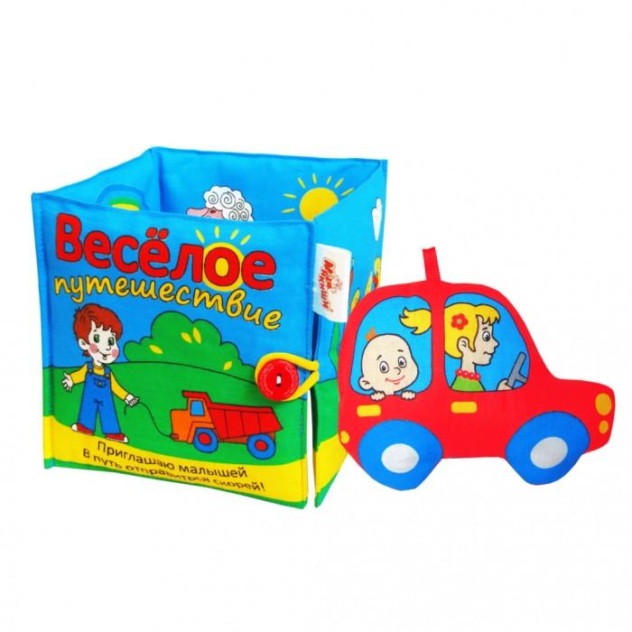Книжки-игрушки Мякиши Мягкая книжка Весёлое путешествие