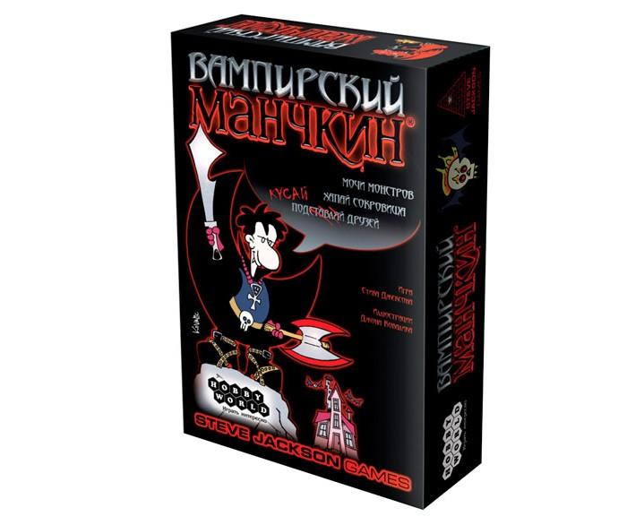 Hobby World Настольная игра Вампирский МанчкинНастольная игра Вампирский МанчкинМир хобби Настольная игра Вампирский Манчкин – локализация настольной карточной игры Munchkin. На русском языке игра, как ни старайся, приобретает новое звучание, но остаётся по-прежнему азартной, динамичной и злорадной. Ролевое зубоскальство по простым, но местами намеренно туманным правилам подвергает насмешкам благородных эльфов, мудрых магов, отважных воинов и мохноногих хафлингов.   Клирики бьются с андедами, воры подрезают своих соперников в разгар боя, гигантские Кальмадзиллы и мерзкие Лицесосы стремятся отравить или отнять геройские жизни ваших манчкинов, но так, на расслабоне, без долгих речей и многочисленных бросков разногранных костей, принятых в D&D, GURPS и прочих равенлофтах.  Особенности: Язык: русский Тип: карточная Жанр: коммуникация и общение Количество игроков: 3-6 Возраст: 10 лет (+) Время на партию: 30 мин (+)  Комплектация:  168 карт 1 кубик Правила игры<br>