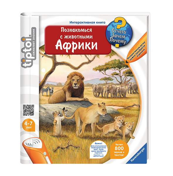 Развивающие книжки Ravensburger TipToi Интерактивная книга Познакомься с животными Африки