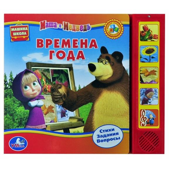 Умка Музыкальная книжка Маша и медведь - Времена года
