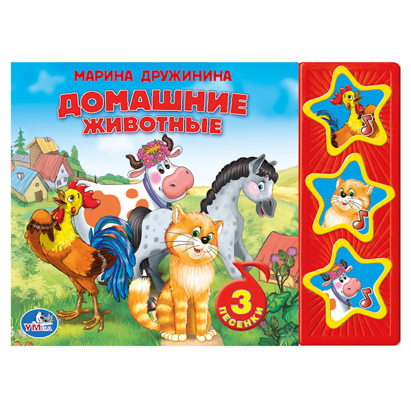 Умка Музыкальная книжка М. Дружинина - Домашние животные