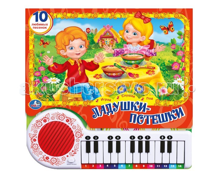 Книжки-игрушки Умка Книжка-пианино Ладушки-потешки