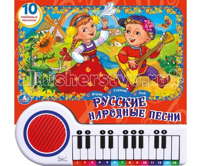 Книжки-игрушки Умка Книжка-пианино Русские народные песни