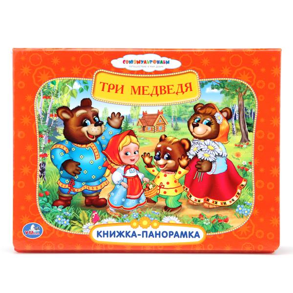 Умка Книжка-панорамка Три медведяКнижка-панорамка Три медведяКнижка-панорамка Умка Три медведя  Малыши любят рассматривать книжки-панорамки, ведь объёмные яркие иллюстрации не только радуют ребёнка, но и развивают образное и пространственное мышление. Книжка-панорамка поможет малышу встретиться с любимыми героями мультфильмов и попасть в мир сказки!   Особенности:    Год выпуска: 2014  Формат: 260х196 мм  Объём: 12 стр.  Автор: Козырь А.<br>