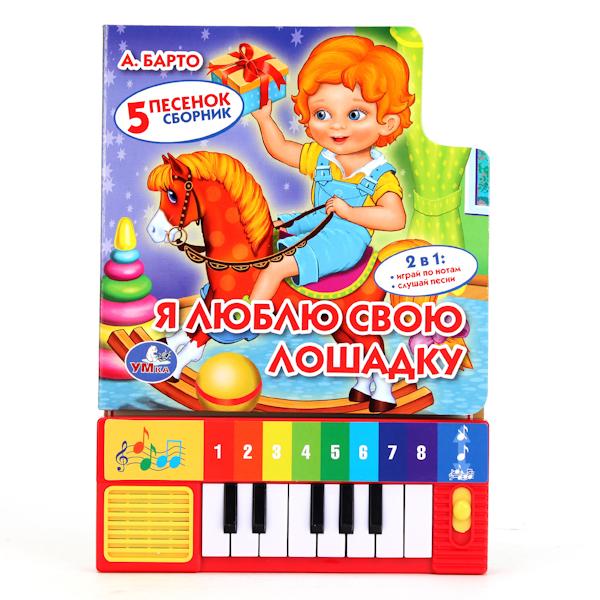 Книжки-игрушки Умка Книжка-пианино Я люблю свою лошадку (А.Барто)
