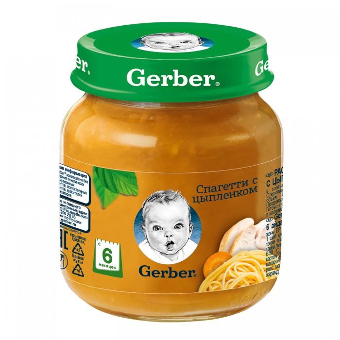 Gerber Пюре Спагетти с цыпленком с 6 мес., 125 гПюре Спагетти с цыпленком с 6 мес., 125 гПюре «Gerber» Спагетти с цыпленком предназначено для питания детей в возрасте от 6 месяцев.  Цыпленок является диетическим продуктом, с низким содержанием холестерина. Мясо птицы легко усваивается, имея при этом высокое количество полноценных белков, минеральных веществ и витаминов. Аминокислоты, которые содержатся в мясе цыплят, помогают функционированию нервной системы, способствуют преодолению стрессов. Ненасыщенные жирные кислоты хорошо усваиваются организмом. Мясо цыпленка полезно для профилактики сердечных заболеваний и заболеваний системы кровообращения.   Картофель содержит витамины В1, В2, В6 и С, калий, магний и железо, которые необходимы для нормального развития ребенка. Морковь является источником витамина А, который необходим для нормального роста ребенка и развития зрения. Недостаток витамина А влияет на состояние кожи и слизистых оболочек органов. Бета-каротин, антиоксиданты, минералы и пищевые волокна играют важную роль в полноценном развитии организма. Мягкое закрепляющее свойство моркови нормализует стул ребенка. Благодаря сложным углеводам спагетти являются идеальным источником энергии для организма.  Пюре не содержит красителей, консервантов, ароматизаторов, генетически модифицированных компонентов.  Состав: пюре из картофеля и моркови, макаронные изделия, пюре из цыпленка, пшеничная мука, подсолнечное масло, рапсовое масло.  Без добавления крахмала и соли. Без добавления специй.  Содержат незаменимые жирные кислоты Омега 3 и Омега 6 для правильного развития мозга и зрения.  Пищевая ценность на 100 г: Углеводы - 7.5 г Белки - 3.5 г Жиры - 3 г Энергетическая ценность - 75 ккал/310 кДж  Срок хранения: 2 года Хранить при температуре от 0 до 25°С После вскрытия банку хранить в холодильнике не более суток.  Идеальной пищей для грудного ребенка является молоко матери. Продолжайте грудное вскармливание как можно дольше после введения прикорма. Необходима консультаци