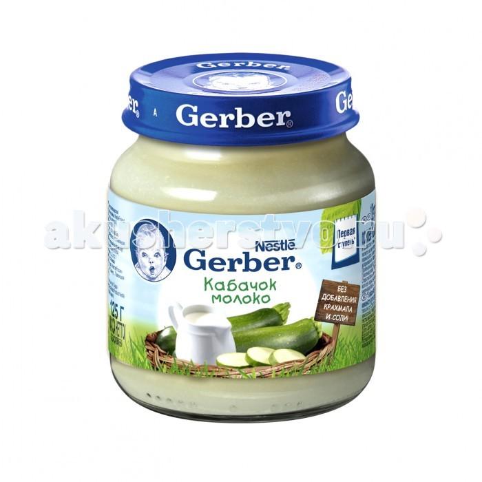 Gerber ���� ������� � ������� � 5 ���., 125 �