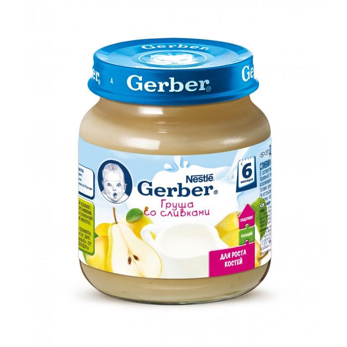 Gerber Пюре Груша со сливками с 6 мес., 125 гПюре Груша со сливками с 6 мес., 125 гПюре «Gerber» Груша со сливками предназначено для питания детей в возрасте от 6 месяцев.  Нежный десерт Gerber® Груша со сливками для детей с 6 месяцев, приготовлен из натуральных груш и сливок. Не содержит генетически модифицированных ингредиентов, искусственных консервантов, красителей и ароматизаторов. Обогащены кальцием для формирования здоровых костей.  Груша является источником витамина С, фруктовых кислот и пищевых волокон. Фолиевая кислота, которая содержится в пюре, способствует образованию клеток крови. Дубильные вещества в сочетании с пектинами, содержащимися в мякоти, способствуют мягкому закреплению стула.   Сливки богаты жирорастворимыми витаминами, особенно витамином А, железом. Молочный жир легко усваивается, что особенно важно для питания детей, отстающих в весе, и детей с плохим аппетитом. Сливки обогащают организм кальцием, который играет важную роль в развитии костной ткани. Сочетание фруктов и сливок придают пюре очень нежный вкус.  Пюре не содержит красителей, консервантов, ароматизаторов, генетически модифицированных компонентов.  Состав: Вода, пюре из груш, фруктоза, крахмал (4% для консистенции), сливки, обезжиренное сухое молоко, рапсовое масло, регуляторы кислотности (лимонная кислота, молочная кислота, аскорбиновая кислота), кальций фосфат  Пищевая ценность на 100 г: Углеводы - 15 г Белки - 1.3 г Жиры - 3.1 г Энергетическая ценность - 94 ккал/395 кДж  Срок хранения: 2 года Хранить при температуре от 0 до 25°С После вскрытия банку хранить в холодильнике не более суток.  Идеальной пищей для грудного ребенка является молоко матери. Продолжайте грудное вскармливание как можно дольше после введения прикорма. Необходима консультация специалиста.<br>