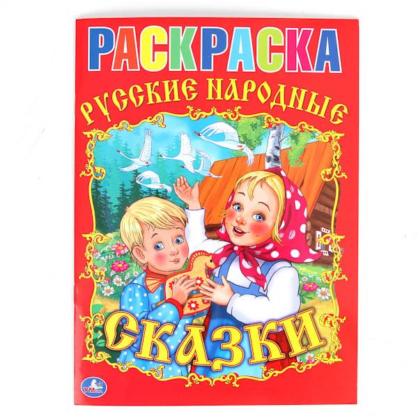 Раскраска Умка Русские народные сказки 978-5-91941-156-7