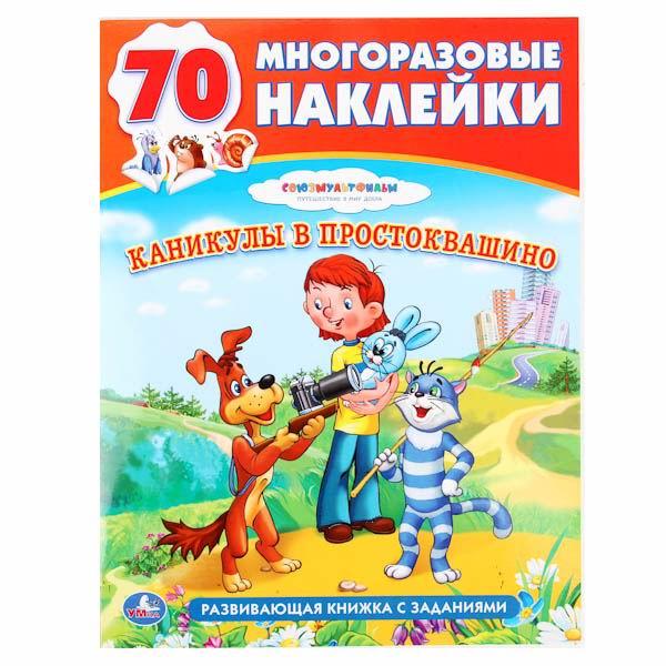 Развивающие книжки Умка Развивающая книжка с многоразовыми наклейками. Простоквашино
