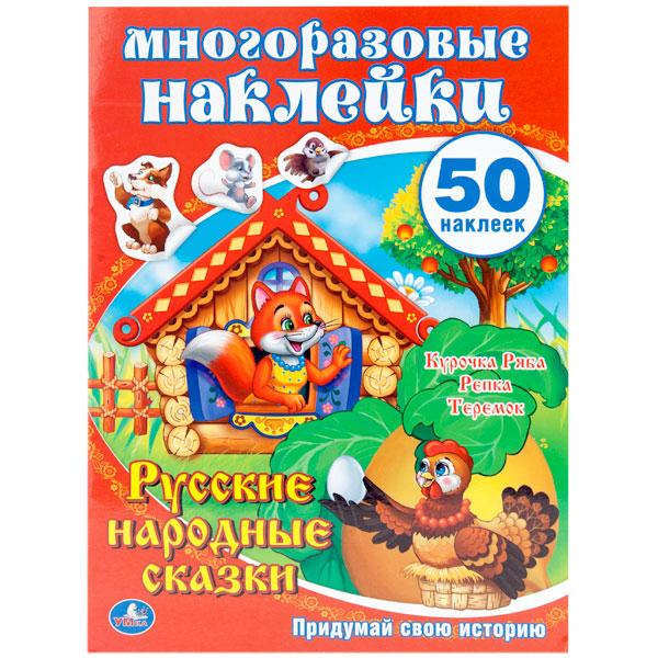 Умка Многоразовые наклейки. Русские народные сказки