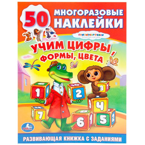 Умка Развивающая книжка с многоразовыми наклейками. Учим цифры, формы, цвета