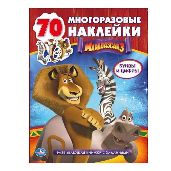 Развивающие книжки Умка Развивающая книжка с многоразовыми наклейками. Мадагаскар 3