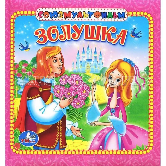 Книжки-картонки Умка Союзмультфильм книжка Золушка