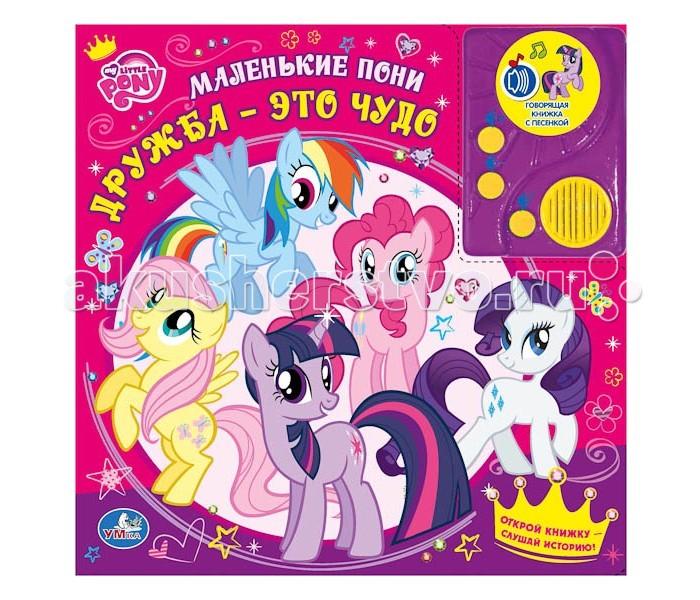 Умка Говорящая книга My little pony. Дружба - это чудоГоворящая книга My little pony. Дружба - это чудоГоворящая книга My little pony. Дружба - это чудо в пухлой обложке с аудиосказкой. Эта книга сама рассказывает сказки! При перелистывание страниц из динамика раздаются голоса известных актеров, озвучивших сказку. На динамике имеется кнопка, с помощью которой в любой момент можно включить звук.  Книжка со сказкой - замечательный помощник для родителей в процессе обучения малыша и подготовки ребенка к школе. С помощью музыкальной книги можно легко и играючи привлечь внимание детей и помочь привить любовь к книгам с самого детства. Для работы книги необходимы батарейки типа АА.  Размеры: 21.5 х 21.5 х 1.5 см Объём: 16 страниц<br>
