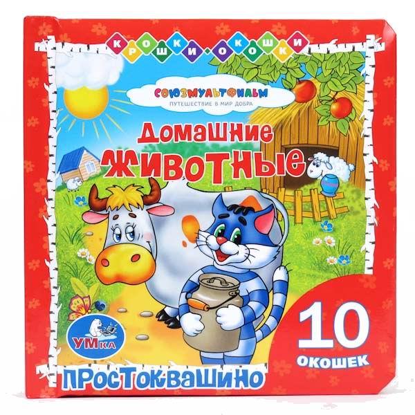 Книжки-картонки Умка Книжка с окошками Простоквашино. Домашние животные