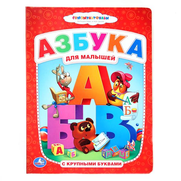 Развивающие книжки Умка Азбука для малышей. Винни-Пух