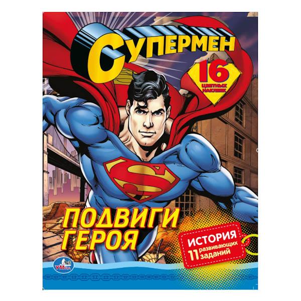 Развивающие книжки Умка Мульткнижка. Супермен. Подвиги героя