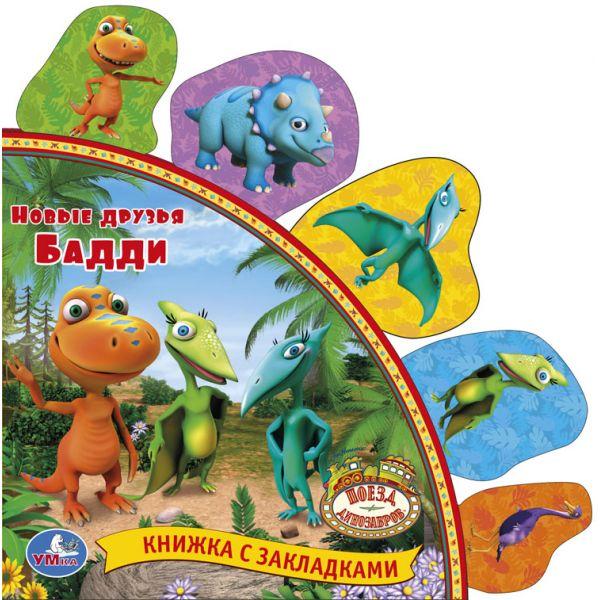 Умка Книжка с закладками Поезд динозавров. Новые друзья Бадди