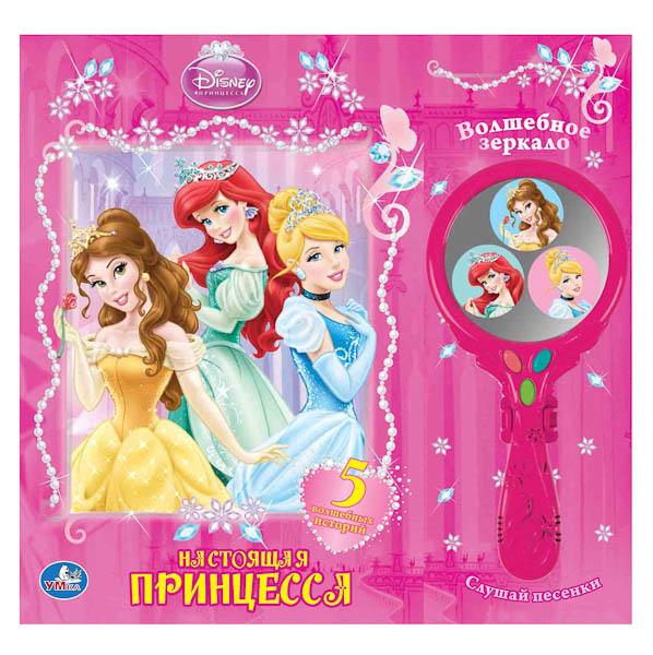 Книжки-игрушки Умка Книжка с музыкальным зеркальцем Настоящая принцесса