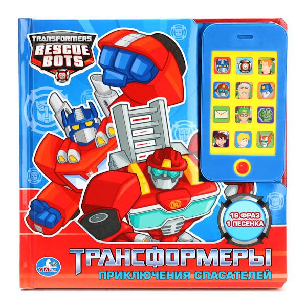 Книжки-игрушки Умка Книжка с телефоном Трансформеры. Приключения спасателей