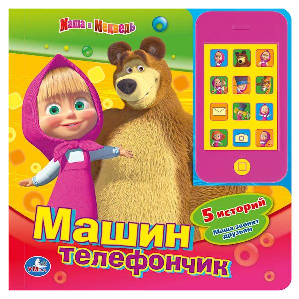 Книжки-игрушки Умка Книжка с телефоном Маша и Медведь. Машин телефон