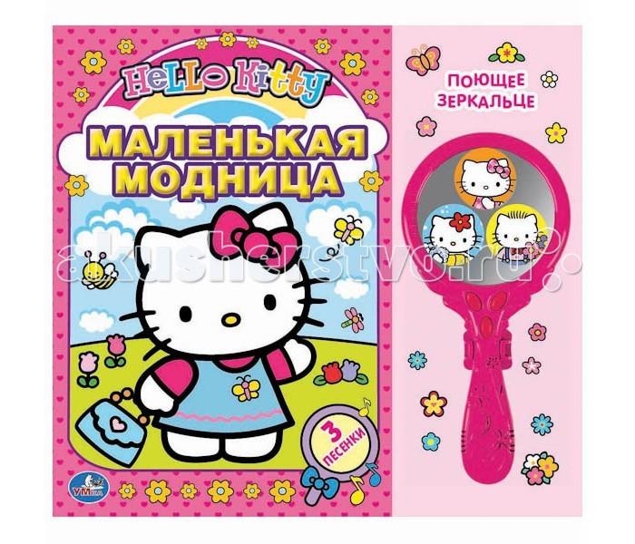 Умка Книжка с музыкальным зеркальцем Hello Kitty. Маленькая модницаКнижка с музыкальным зеркальцем Hello Kitty. Маленькая модницаКнижка с музыкальным зеркальцем Hello Kitty. Маленькая модница Оригинальная книжка с советами юным модницам и лучшими историями о любимых героях станет замечательным подарком для любой принцессы. Съёмное зеркальце никогда не надоест, ведь оно умеет петь три любимые песенки.  Книга прослужит вам долгое время, потому что она сделана из очень плотного картона, который будет совсем не просто порвать. Все книги бренда Умка разрабатываются и изготавливаются в соответствии с требованиями к производству детских товаров и имеют все необходимые сертификаты качества.  Формат: 250х240 мм Объём: 10 страниц<br>