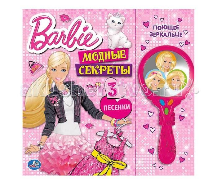 Книжки-игрушки Умка Книжка с музыкальным зеркальцем Барби. Модные секреты