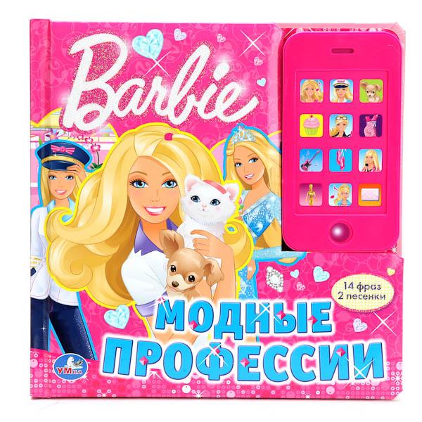 Книжки-игрушки Умка Книжка с телефоном Барби. Модные профессии