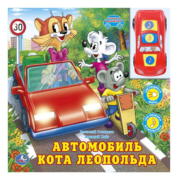 Книжки-игрушки Умка Книжка с музыкальной машинкой Автомобиль кота Леопольда