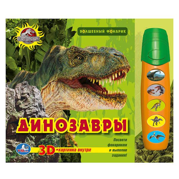 Умка Книжка с фонариком Динозавры