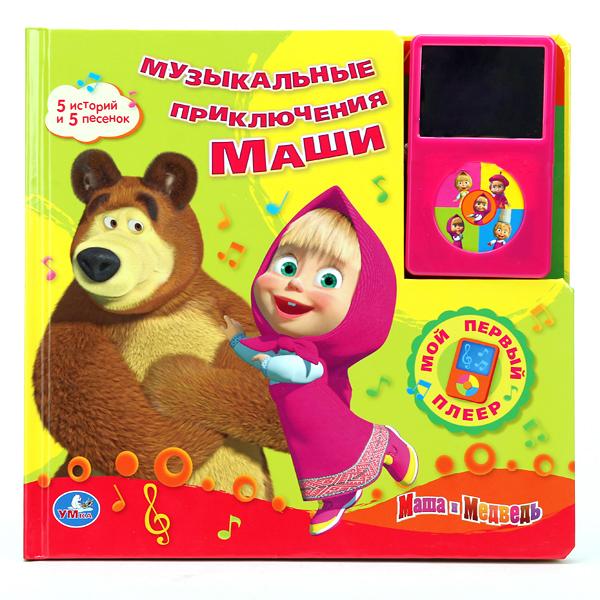 Книжки-игрушки Умка Книжка с плеером Маша и Медведь. Музыкальные приключения Маши