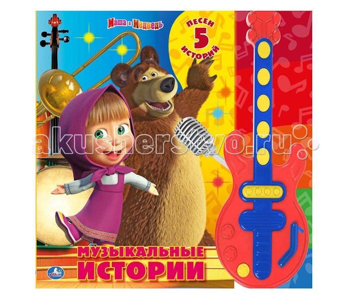 Книжки-игрушки Умка Книжка с музыкальной гитарой Маша и Медведь. Музыкальные истории