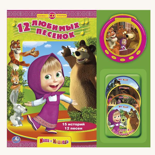 Умка Книжка с CD-плеером Маша и Медведь. 12 любимых песенокКнижка с CD-плеером Маша и Медведь. 12 любимых песенокКнижка с CD-плеером Маша и Медведь. 12 любимых песенок Замечательная книга с CD-плеером станет лучшим подарком для вашего ребёнка! Откройте книгу, включите плеер - и отправляйтесь в удивительное путешествие с любимым героем. К книге прилагается 4 диска с 12 песнями и 15 историями.  Все картинки очень красочные, что очень важно для правильного развития цветовосприятия у ребенка. А благодаря небольшому формату, книжку удобно держать в руках. Таким образом, малыш не только послушает увлекательную сказку, но и с пользой проведет время. С такой книжкой будут развиваться мелкая моторика рук, ловкость, сноровка, усидчивость, а также укрепляться память. Все книги бренда Умка разрабатываются и изготавливаются в соответствии с требованиями к производству детских товаров и имеют все необходимые сертификаты качества.  Формат: 325х325 мм Объём: 40 страниц<br>