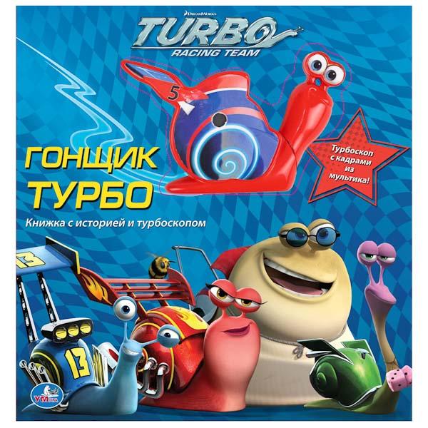 Книжки-игрушки Умка Книжка с проектором в форме улитки Турбо