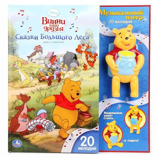 Книжки-игрушки Умка Книжка с плеером Винни и его друзья. Сказки большого леса