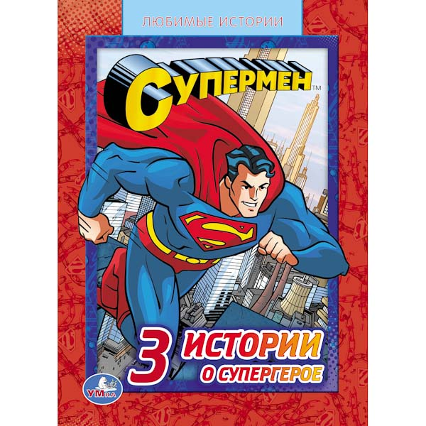 Книжки-картонки Умка Книжка Супермен. 3 истории о супергерое