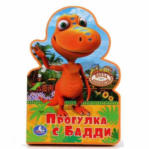 Книжки-картонки Умка Книжка-пышка Поезд динозавров. Прогулка с Бадди