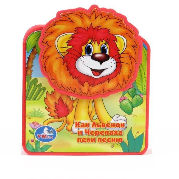 Книжки-картонки Умка Книжка-пышка с подвижной частью. Как Львенок и Черепаха пели песню