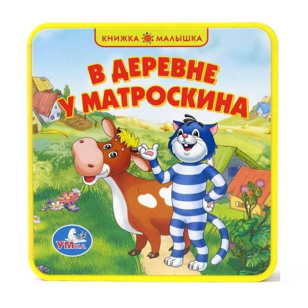 Книжки-картонки Умка Книжка-пышка В деревне у Матроскина