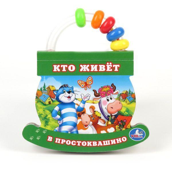 Книжки-игрушки Умка Книжка с ручкой-погремушкой Кто живет в Простоквашино