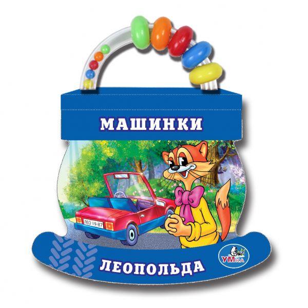 Книжки-игрушки Умка Книжка с ручкой-погремушкой Машинки Леопольда