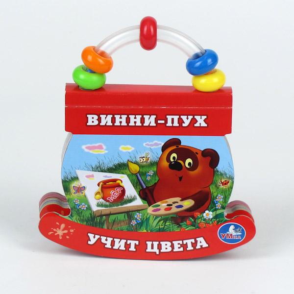 Книжки-игрушки Умка Книжка с ручкой-погремушкой Винни-Пух учит цвета