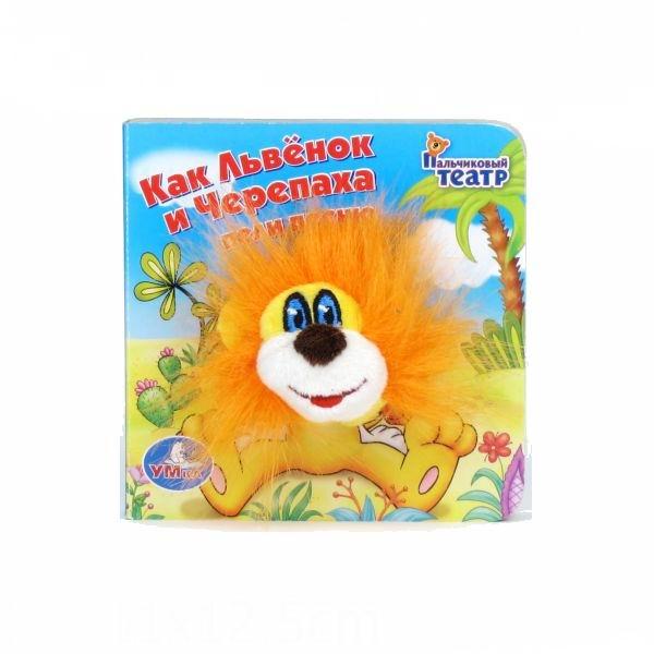 Книжки-игрушки Умка Книга с пальчиковой игрушкой Как львенок и черепаха пели песню