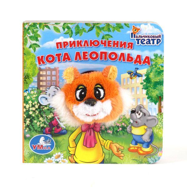 Книжки-игрушки Умка Книга с пальчиковой игрушкой Приключение кота Леопольда