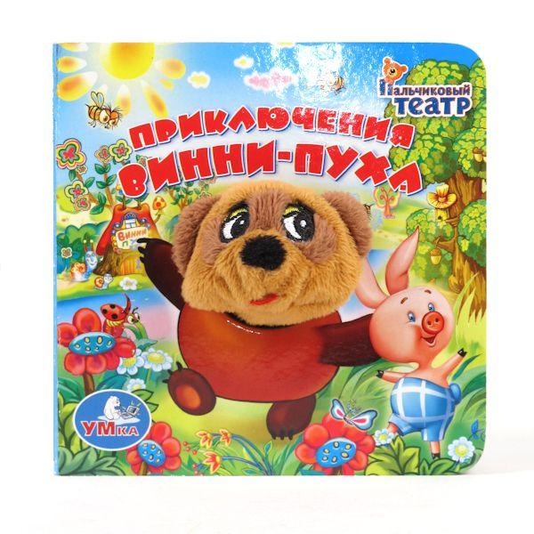 Книжки-игрушки Умка Книга с пальчиковой игрушкой Приключения Винни-Пуха