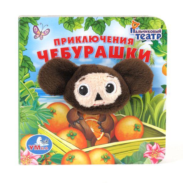 Книжки-игрушки Умка Книга с пальчиковой игрушкой Приключения Чебурашки