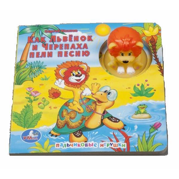 Книжки-игрушки Умка Книжка с игрушкой Как львенок и черепаха пели песню