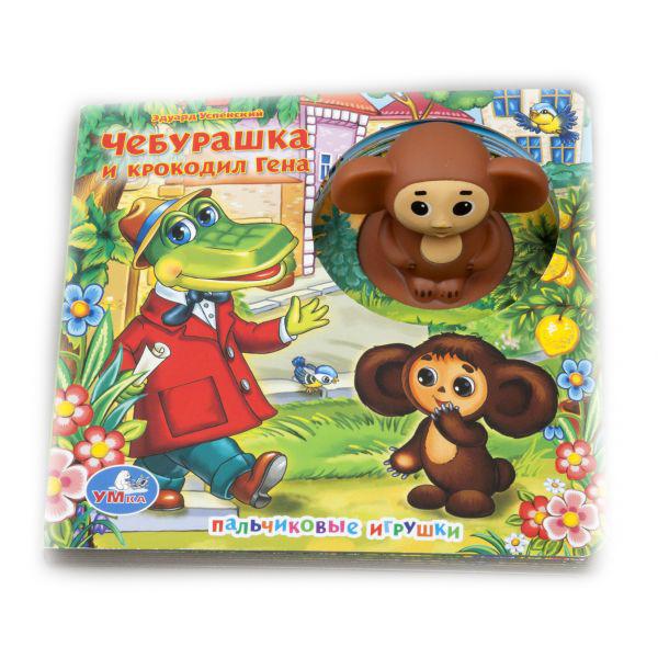 Книжки-игрушки Умка Книжка с игрушкой Чебурашка и крокодил Гена